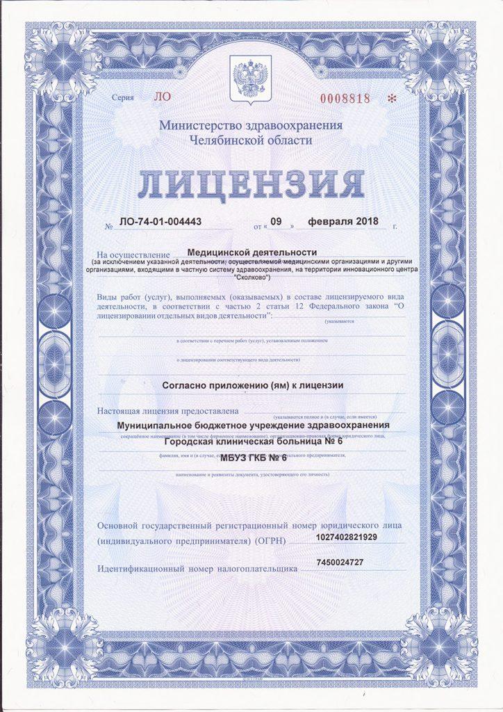 Лицензия 2018г.